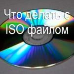Что делать с ISO-файлом