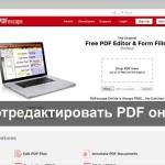 редактировать пдф файл онлайн