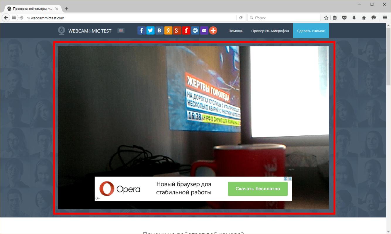 Как сделать фото web камерой