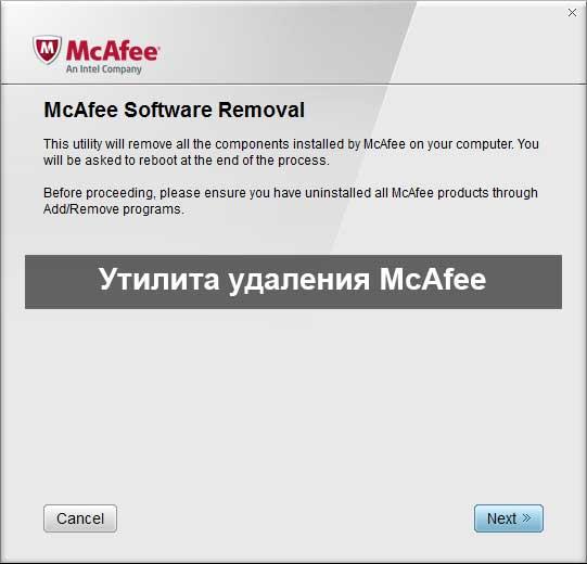 McAfee утилита удаления