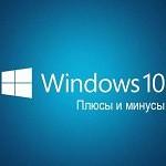 Windows 10 плюсы и минусы