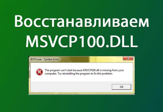 msvcp100 dll что это за ошибка как исправить