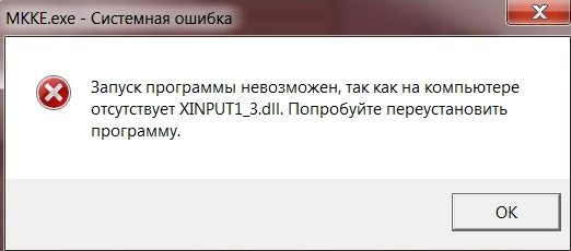 отсутствует xinput1 3 dll windows 7