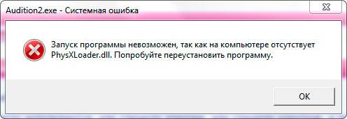 physxloader dll скачать бесплатно для windows 10