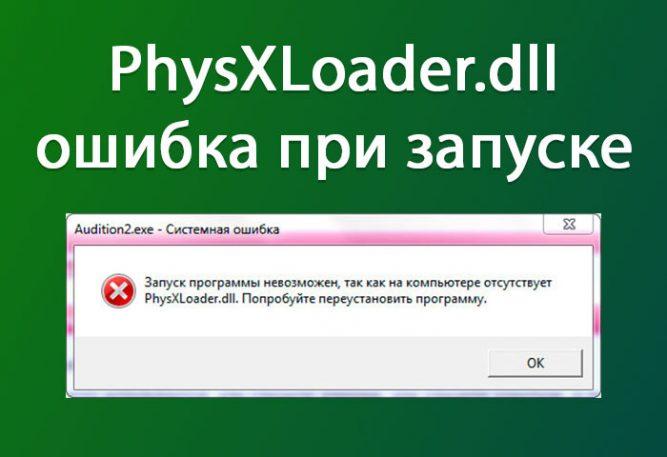 Скачать бесплатно PhysXLoader.DLL