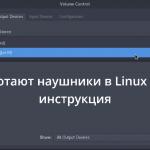 не работают наушники ubuntu